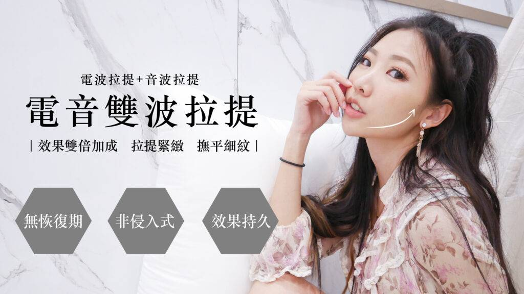 Read more about the article 電波X音波拉提 緊緻拉提撫細紋 雙倍加成超有感