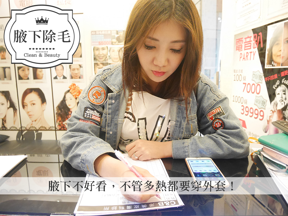 Read more about the article 清爽腋下!優優的除毛體驗~亞歷山大雷射除毛